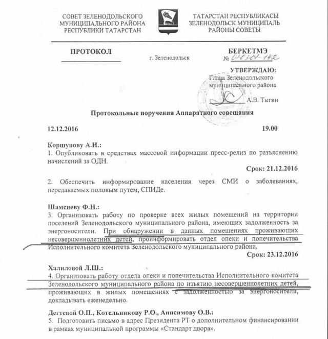 Изымать детей из семей, которые задолжали за газ и электричество, поручил своим подчиненным глава Зеленодольского района