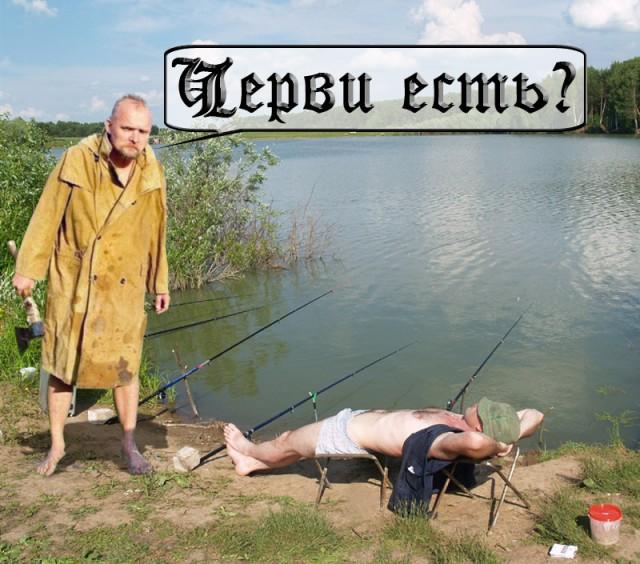 едут бери  рыбалку прикольные