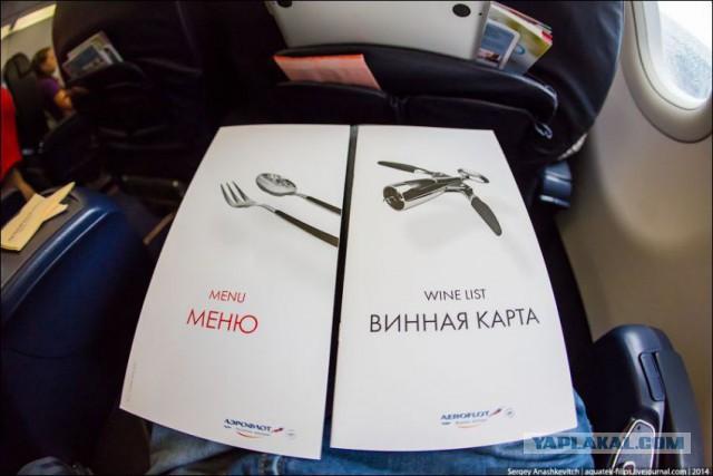 Из Москвы в Крым бизнес-классом