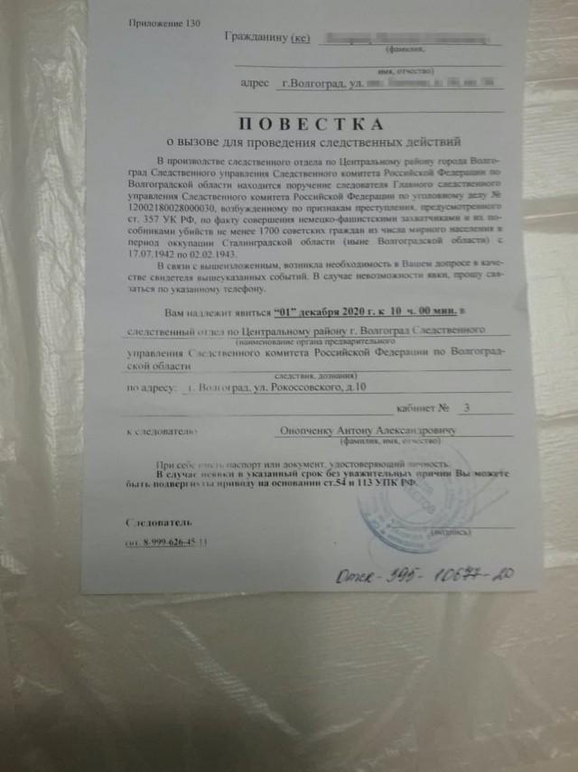 Следственный комитет вызвал на допрос очевидца Сталинградской битвы