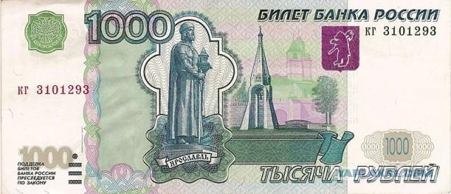 Как я 2 тысячи рублей нашел и расстроился.