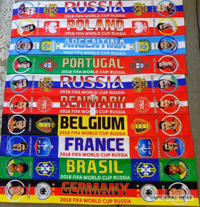 Шарфы участников чм по футболу 2018