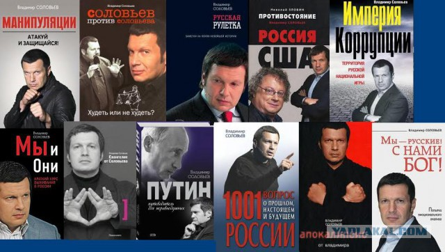 владимир соловьев книга русская рулетка: