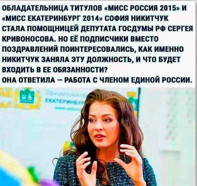 Работа с членом Единой России