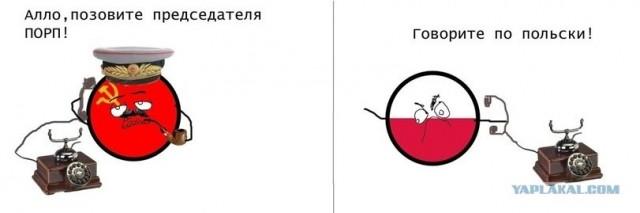 Говорите по-польски)