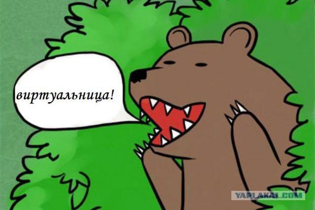 Фото медведь шлюха
