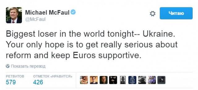 """Бывший посол США в РФ Макфол заявил, что Украина - это """"самый большой лузер в мире сегодня"""""""