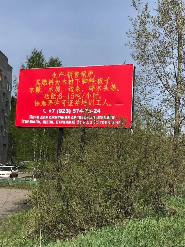 В Лесосибирске китайцы начали устанавливать баннеры на своем языке
