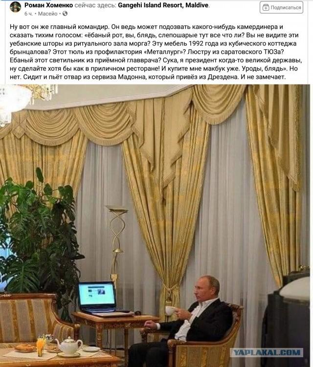 Интерьер кабинета Путина