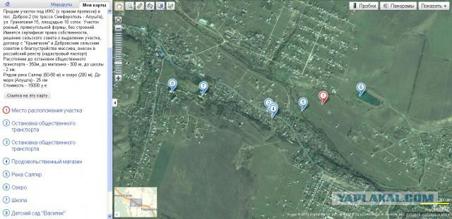 Продам участок в Крыму