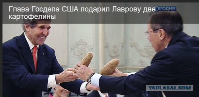 Глава Госдепа США подарил Лаврову две картофелины