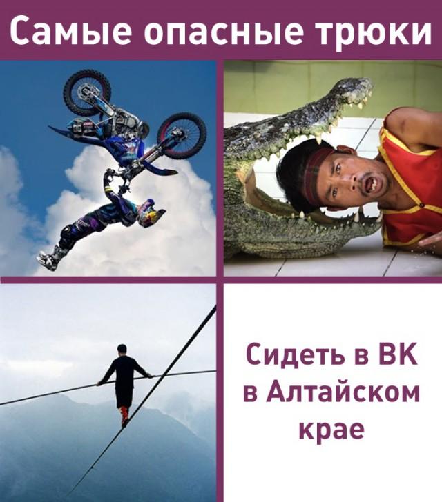 А вот и четвёртое уголовное дело за картинки во «ВКонтакте». И опять из Алтайского края!