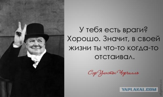 30 дерзких и мудрых цитат Уинстона Черчилля.