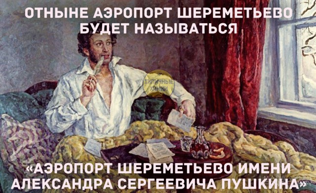 Аэропорт Шереметьево имени Александра Сергеевича Пушкина