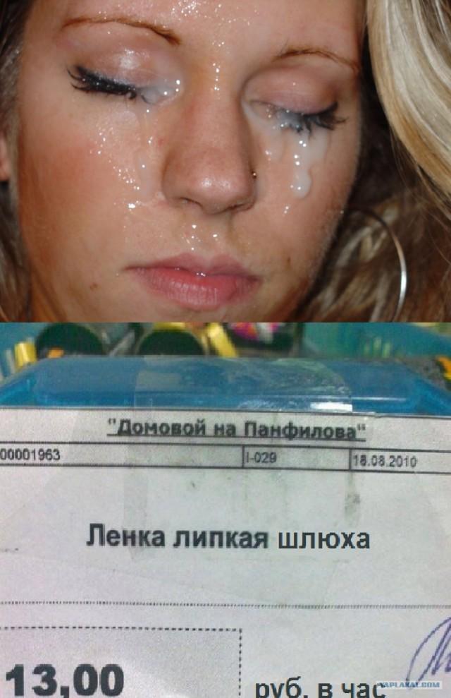 Ленка спермососка фото 177