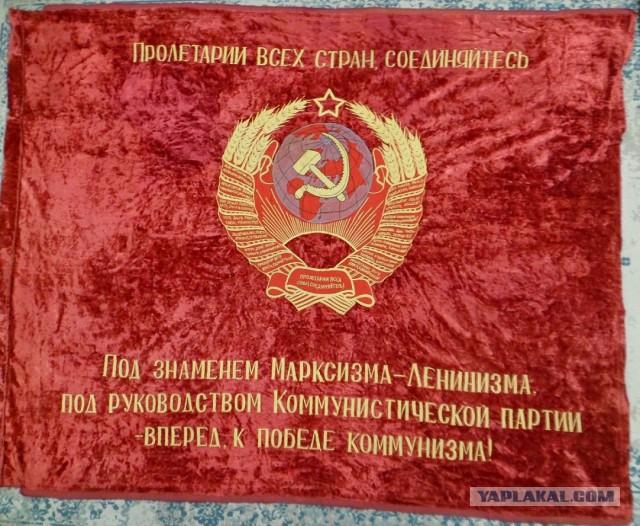 Флаг-знамя и вымпелы СССР