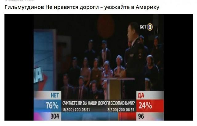 """Главный госавтоинспектор Башкирии: """"Не нравятся наши дороги - уезжайте в Америку"""""""