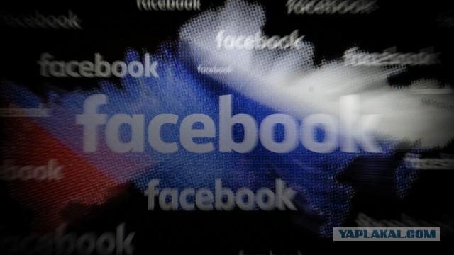 """Баны, запреты и стукачи. Сотрудник """"Фейсбука"""" раскрыл тайны работы в России"""