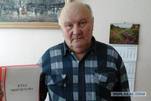 Пенсионер ищет в Забайкалье добровольцев, чтобы достать найденный им клад Чингисхана