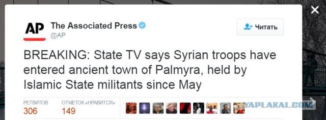Пальмиру отбили у «Исламского государства»