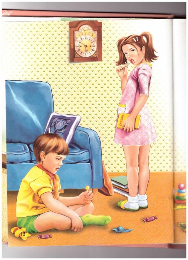 Секс Рассказы Про Детей
