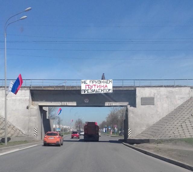 В то время, как в Москве проходит инаугурация ВВП, на Пулковском шоссе с этим не согласны
