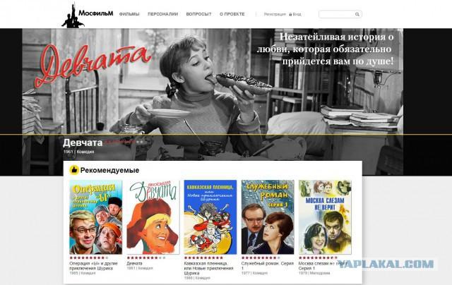 """""""Мосфильм"""" выложил более 500 фильмов для бесплатного просмотра"""