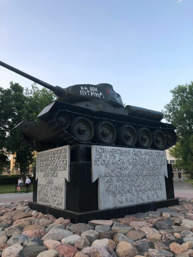 Псков 26.06.2020