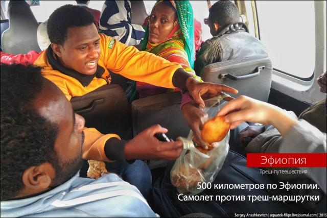 500 километров по Эфиопии. Самолет против трэша