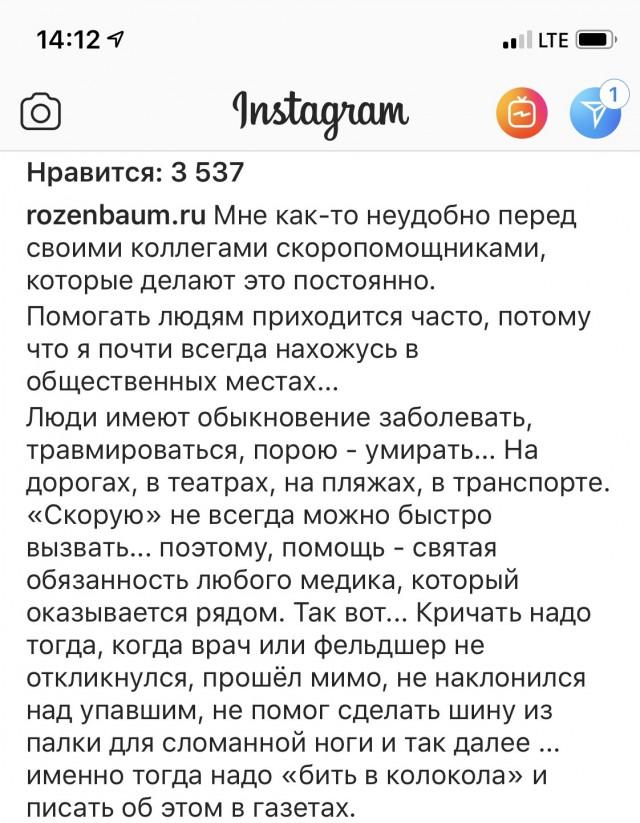 Комментарий Розенбаума о спасённом человеке