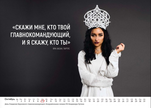 «Хотя бы на МиГ увидеть тебя»: 12 сириек снялись для календаря в поддержку российских военных