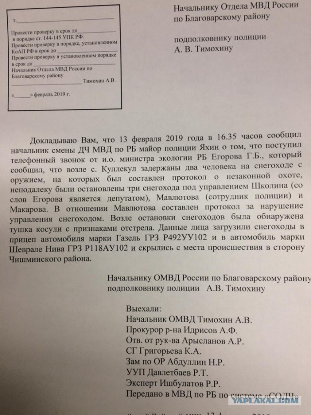 Браконьеры в Башкирии оказались депутатом и сотрудником МВД