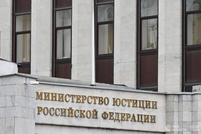 Минюст предложил отменить уголовную ответственность за невозвращение средств в Россию