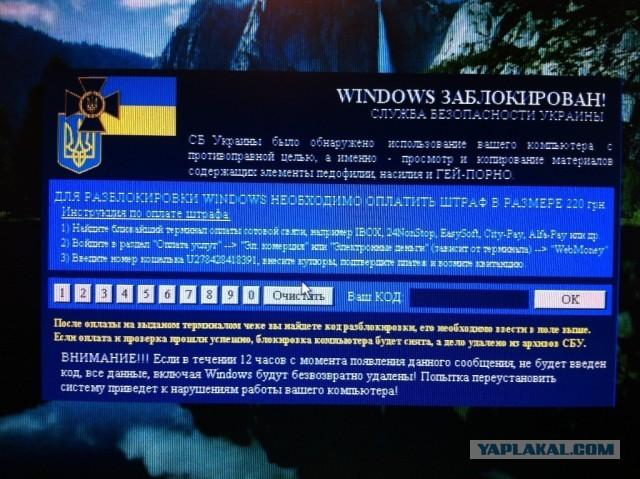 Комп поймал вирус - винда заблокирована, появилась табличка (фото ниже). .