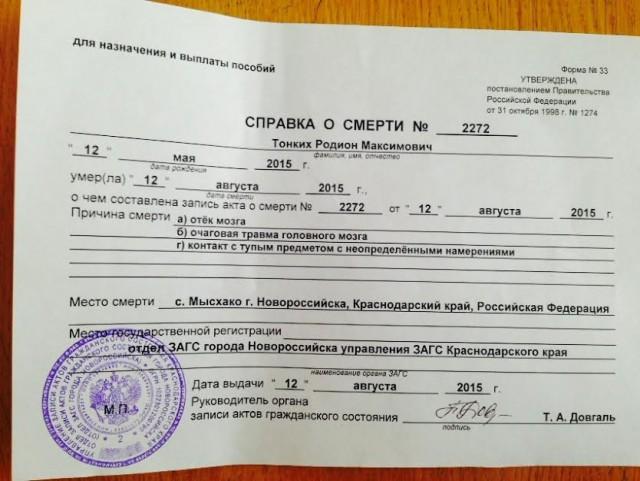 Смерть изъятого младенца в Новороссийске, Немного ювенальной жести из моего города
