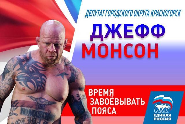 Боец ММА Джефф Монсон прошел праймериз «Единой России». Он хочет баллотироваться в горсовет подмосковного Красногорска
