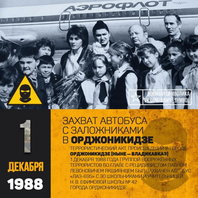 1 декабря 1988 года в Орджоникидзе преступники захватили в заложники целый школьный класс.