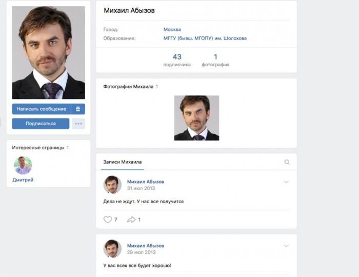 В соцсетях обсуждают, как Медведев удалил арестованного Абызова из друзей