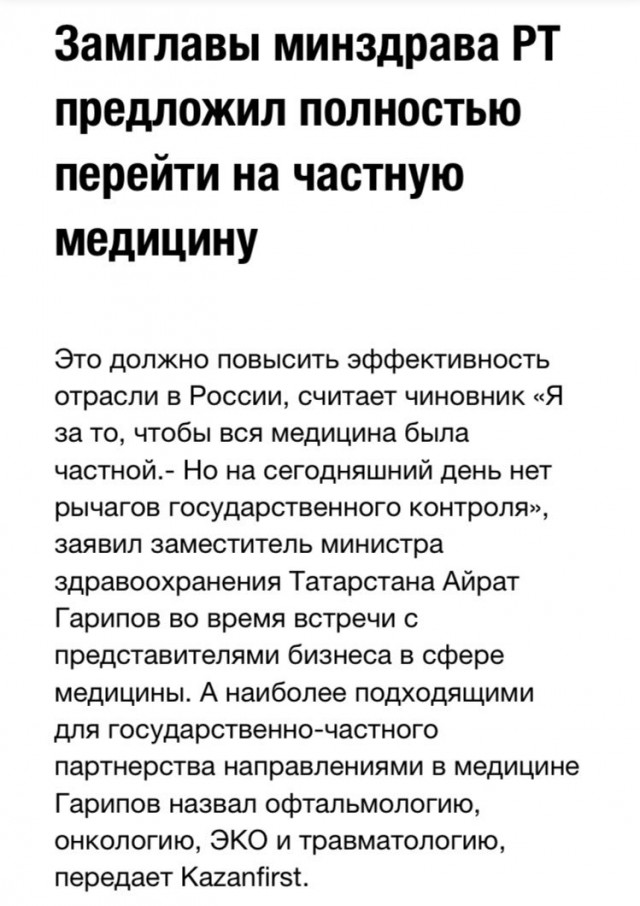 Перед визитом Путина в Казань замминистра здравоохранения Татарстана предложил сделать всю медицину в России платной