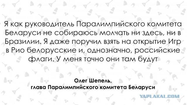 """""""Россия, вы опозорили себя"""". Мир о дисквалификации паралимпийской сборной РФ"""