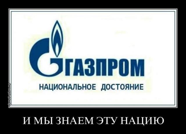 Помогать «Газпрому» должны его западные акционеры, а не россияне.