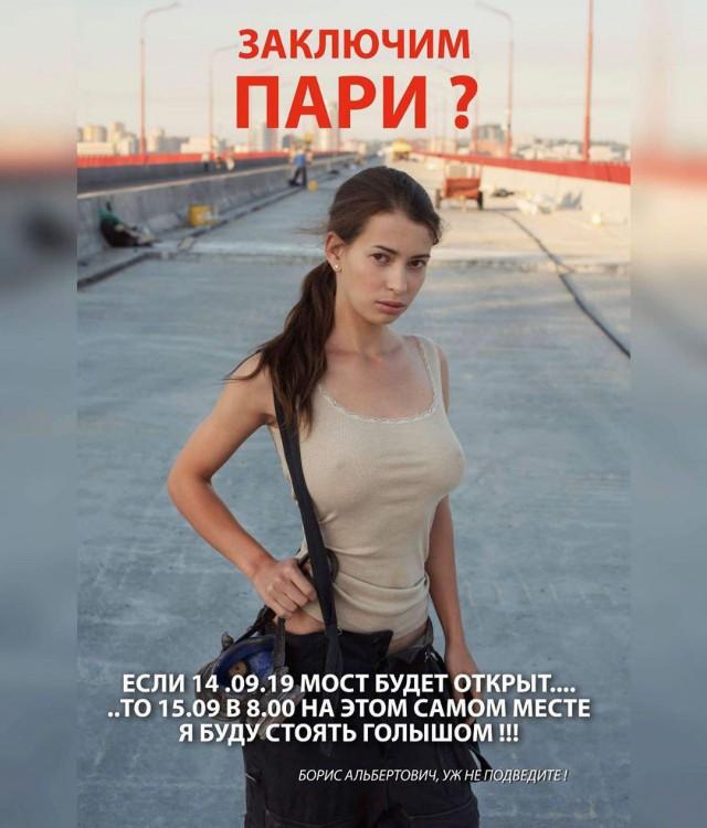 Украинская модель пообещала раздеться ради ремонта моста.