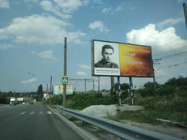 Новости нашего городка или В Запорожье появился билборд с портретом убийцы лидера ОУН Евгения Коновальца