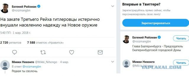 """""""Россия сейчас-это третий рейх"""" - заявил либерастный недомэр"""