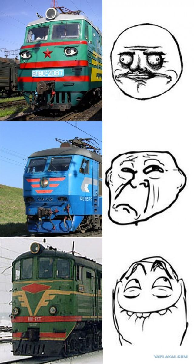 Рожи похожие на поезда