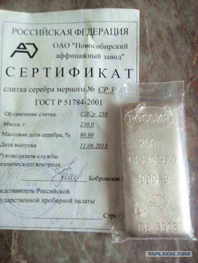 Продам серебро