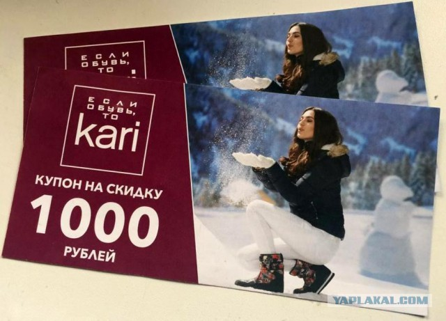 Отдам два купона на 1000 рублей KARI