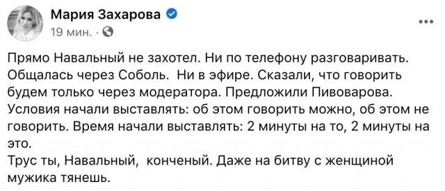 Мария Захарова - всё!