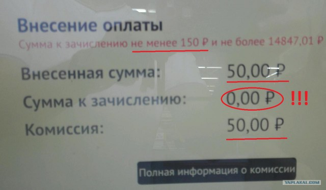 Не великоват ли процент или не треснет ли морда у владельца платежной системы?