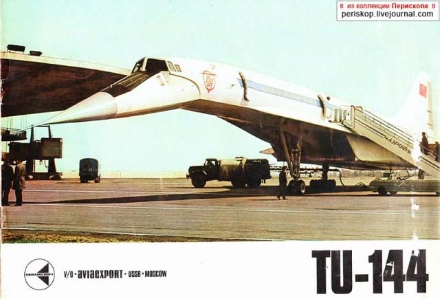 Лайнер Ту-144: брошюра Авиаэкспорта 1973 г.